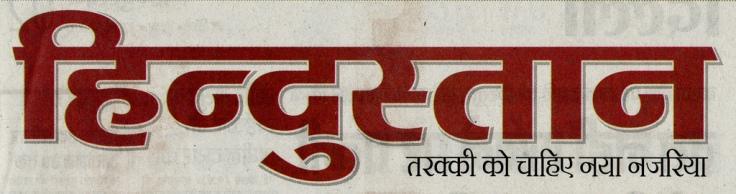 Hindustan Masthead.jpg