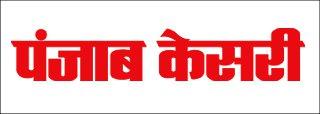 Punjab Kesri Masthead