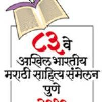 Marathi Sahitya Sammelan - Bodh Chinha