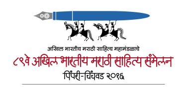 Marathi Sahitya Sammelan, Pimpri Chinchwad, 2016