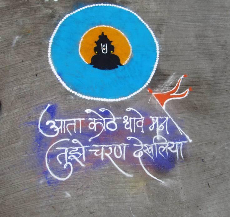Vithal Rangoli Zero Creativity.jpg