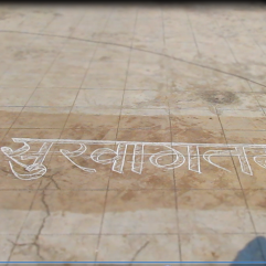 Hand Lettering Suswagatam