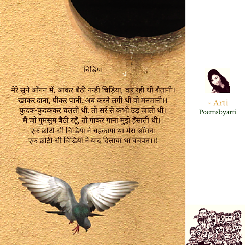 Poetry-on-Birds-Arti.png