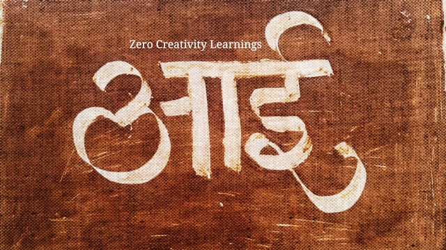 Marathi-Calligraphy-Mud-art