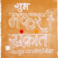 Chalk art Makar Sankranti