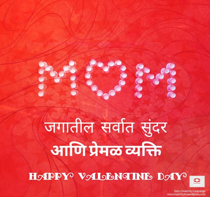 Valentine-day-mother